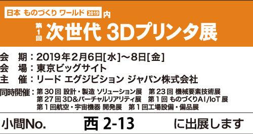 2019年第一回3Dプリンタ展の小間位置が決定しました。